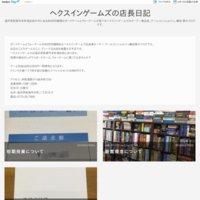 ヘクスインゲームズの店長日記