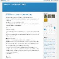 Nakajiのダメさ加減が炸裂する雑記