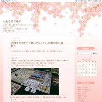 いたうのブログ
