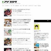 ボードゲーム、アナログゲームのおすすめ&レビュー「アンプログ」