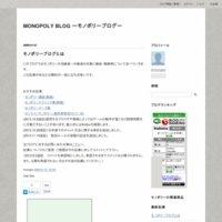 MONOPOLY BLOG ―モノポリーブログ―