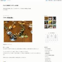 ドルフ(浜松ボードゲームの会)