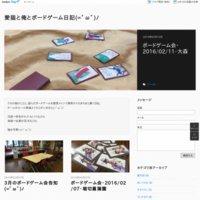 愛猫と俺とボードゲーム日記(=゚ω゚)ノ
